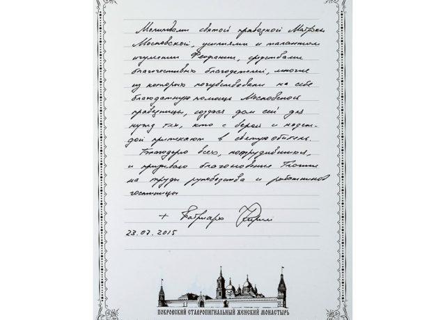 На память о посещении гостиницы Предстоятель Русской Церкви оставил первую запись в книге почетных гостей