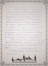 Отзыв от Неофит Патриарх Болгарский