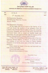 Отзыв от Архиепископ Атак Асадурян,генеральный секретарь Совета лидеров христианских церквей Ирака