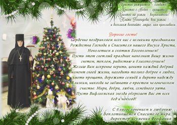 Поздравление С Рождеством Христовым от игумении Феофании