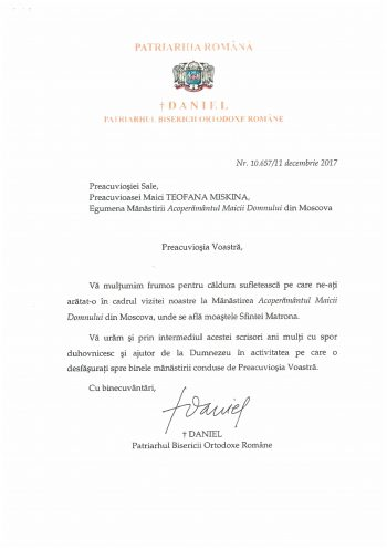 Благодарственное письмо от Патриарха Румынского Даниила