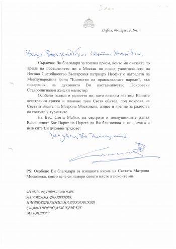 Благодарственное письмо от Болгарского Патриарха Неофита