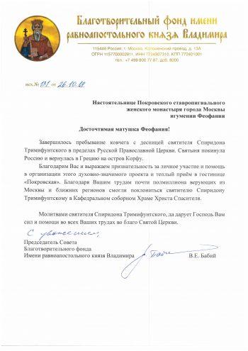 Благодарственное письмо от благотворительного фонда имени равноапостольного князя Владимира