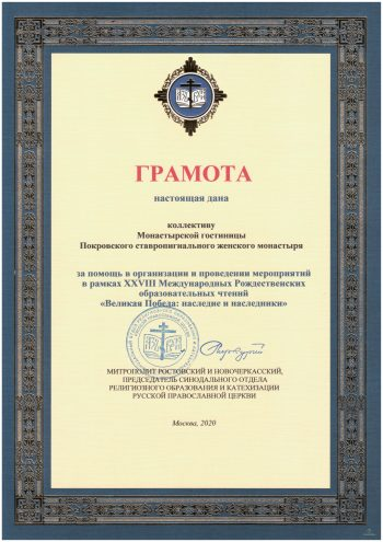 Гостиница «Покровская» награждена грамотой за помощь в организации XXVIII Международных Рождественских образовательных чтений